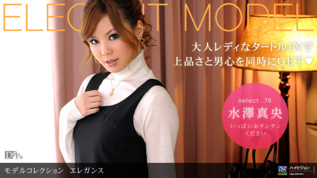 「Model Collection select...76 エレガンス」 水澤真央