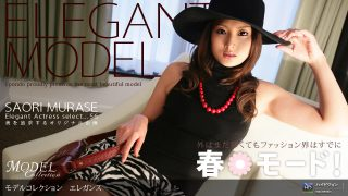 「Model Collection select...56 エレガンス」 村瀬沙緒里