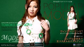 「Model Collection select...7 ポップ」 木下智子