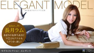 「Model Collection select...75 エレガンス」 長月ラム