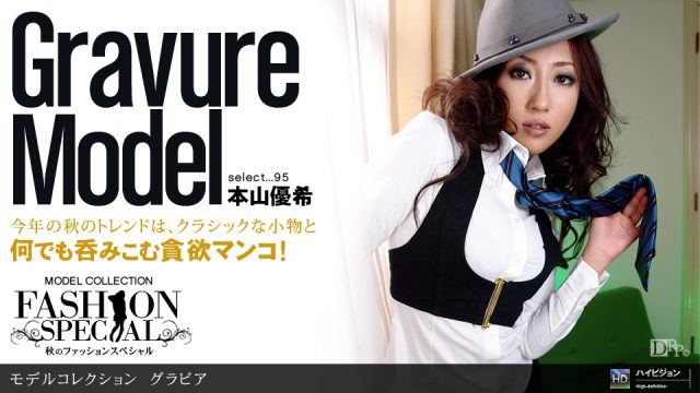 「Model Collection select...95 グラビア」 本山優希