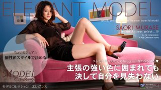 「Model Collection select...19 エレガンス」 村瀬沙緒里