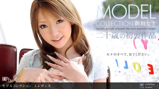 「Model Collection select...88 エレガンス」 新垣セナ