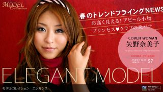 「Model Collection select...57 エレガンス」 矢野奈美子