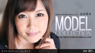 「Model Collection select...111 エレガンス」 雨宮琴音