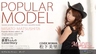 「Model Collection select..30 ポップ」 松下美里