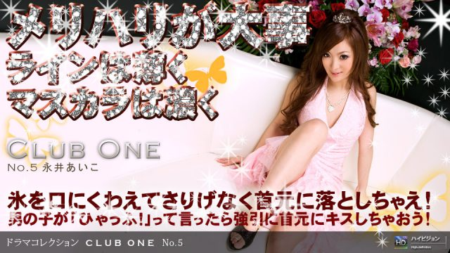 「CLUB ONE No.5」 永井あいこ