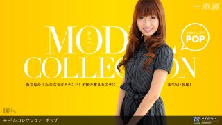 「Model Collection select...104 ポップ」 蒼木マナ