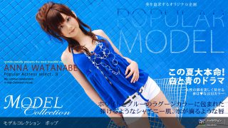 「Model Collection select...8 ポップ」 渡辺杏奈