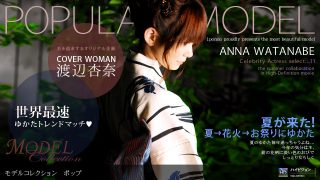 「Model Collection select...11 ポップ」 渡辺杏奈