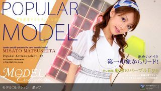 「Model Collection select...12 ポップ」 松下美里