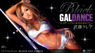 「Black Gal Dance No.2」 武藤クレア