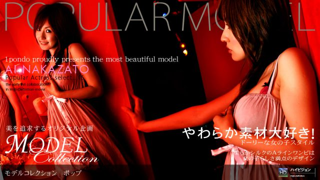 「Model Collection select...15 ポップ」 仲里愛