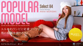 「Model Collection select...84 ポップ」 森崎杏那