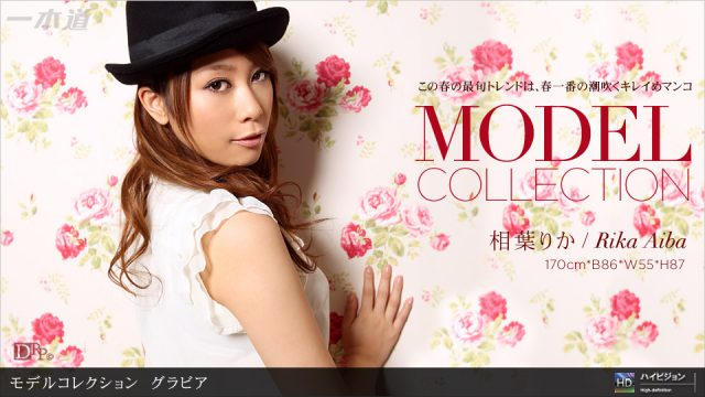 「Model Collection select...101 グラビア」 相葉りか