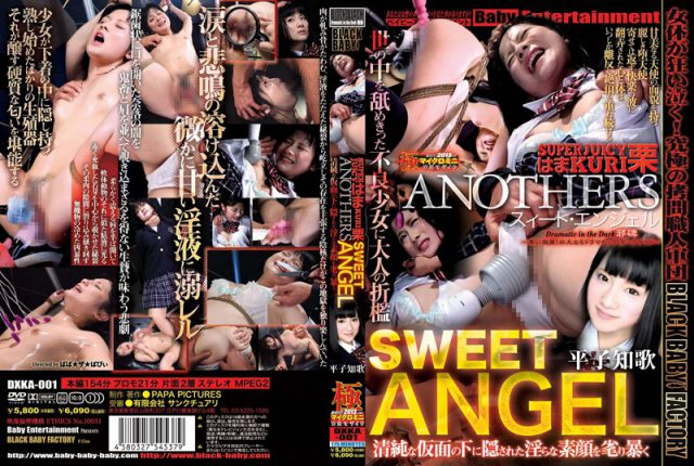 SUPER JUICY はまKURI栗 ANOTHERS SWEET ANGEL 平子知歌 平子知歌