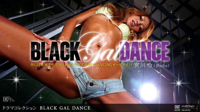 「Black Gal Dance No.1」 宮川怜 (RAIKA)