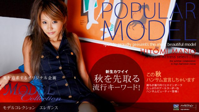 「Model Collection select...13 エレガンス」 真乃瞳