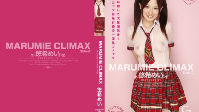 MARUMIE CLIMAX 悠希めい Side-A 悠希めい