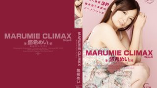 MARUMIE CLIMAX 悠希めい Side-B 悠希めい
